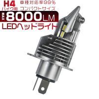 YAMAHA トリッカー DG16J バイク用 LEDヘッドライト H4 Hi/Lo 8000LM 新開発LEDチップ 6500K 簡単取付 2年保証 LEDバルブ1灯ZDM