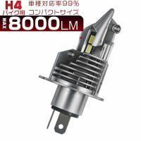 SUZUKI アドレス110 CE47A バイク用 LEDヘッドライト H4 Hi/Lo 8000LM 新開発LEDチップ 6500K 簡単取付 2年保証 LEDバルブ1灯ZDM