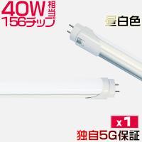 広角発光LED蛍光灯 40W形 1本セットになります。 全面樹脂カバーなので絶縁性がよく、漏電の恐れ...
