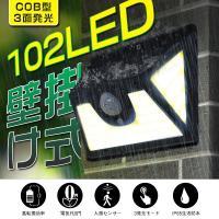 ●COB型LEDチップ 電力消耗DOWN・耐久性UP 防犯効果 総合性能の高いCOB型LEDチップを...