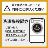 洗濯機設置券 ※【大型商品】同時購入専用