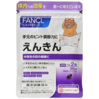 えんきん ファンケル FANCL 機能性表示食品 えんきん30日分(60粒)