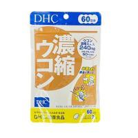 DHC 濃縮ウコン 60日分 120粒 送料無料