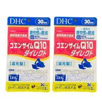 DHC コエンザイムQ10 ダイレクト 30日分×2個セット 機能性表示食品 送料無料