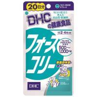 【送料無料】DHC フォースコリー (20日分) 80粒 タブレット