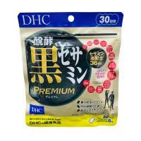 DHC 醗酵黒セサミン プレミアム 30日分 送料無料