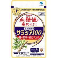 【送料無料】小林製薬のサラシア100 食後の血糖値が高めの方に(特定保健用食品) 約20日分 60粒