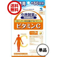 小林製薬 ビタミンC お徳用 180粒 約60日分 1袋 ビタミンB2 ミチルヘスペリジン 送料無料 健康 サプリメント