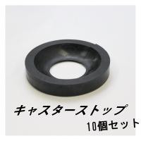 サイズ:100mm径 10個 ・直径100mm ・厚さ15mm ・対応キャスター 70〜100mm ...