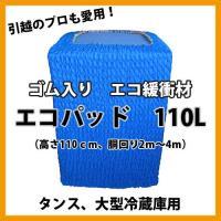 (送料無料)1枚税別5060円サイズ 高さ1100ミリ×胴回り2〜4メートル