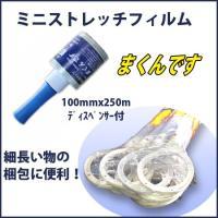 サイズ:100mm×250M 17μディスペンサー付12巻送料込み