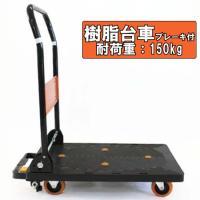 サイズ:708x452mm 1台 ブレーキ付 耐荷重 150kg 本体重量 約11.2kg 送料無料...