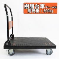 天板サイズ:900x600mm 完成品でお届けします。 日本製 1台セット ブレーキ付 耐荷重300...