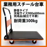 サイズ:900x600mm 耐荷重300kg 1台 本体重量 約14.6kg 組立不要、完成品でお届...