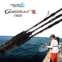 Galahad 586B電動 Bait Model  10Kgオーバークラスのヒラマサやカンパチをタ...