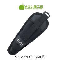 大型プライヤーとスプリットリングプライヤーをツインで携帯可能なホルダーです。 ネオプレーン素材を使用...