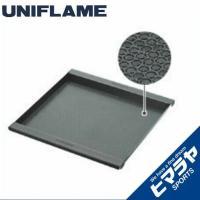 ユニフレーム 鉄板 単品 ファイアグリル エンボス鉄板 683125 UNIFLAME