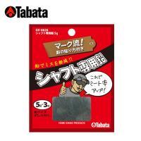 タバタ ゴルフアクセサリ シャフト専用鉛5g (GV-0626)