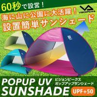 ビジョンピークス VISIONPEAKS アウトドア テント ポップアップUVサンシェード VP160104D03