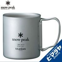 スノーピーク マグカップ チタンダブルマグ 300 フォールディングハンドル mG-052FHR snow peak