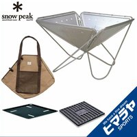 スノーピーク 焚き火台 セット 焚火台L スターターセット SET-112 snow peak