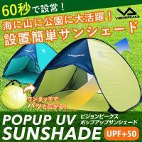 テント ワンタッチテント UV サンシェード フルクローズタイプ VP160104E01 ビジョンピークス