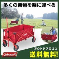 コールマン Coleman アウトドア キャンプ用品 荷車 アウトドアワゴン 2000021989