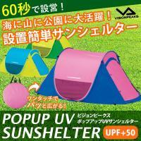 組立て不要!居住性を備えたドーム型サンシェルター。  ■カラー:ピンク、ライトブルー、ライトグリーン...