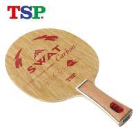 ティーエスピー TSP 卓球ラケット シェークタイプ スワット カーボン FL 26344