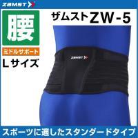 ザムスト 腰用サポーター メンズ レディース ZW-5 Lサイズ 383503 腰 腰用 腰サポーター サポーター ZAMST