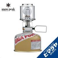 スノーピーク snow peak ガスランタン ギガパワーランタン 天オート GL-100AR