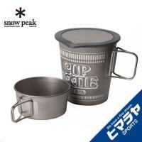 スノーピーク snow peak 調理器具 鍋 カップヌードルクッカー SCS-070