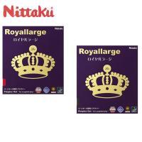 ニッタク Nittaku 卓球ラバー ロイヤルラージ NR8559