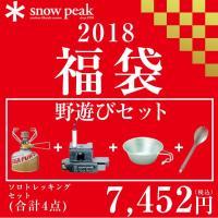 スノーピーク snow peak  福袋 ソロトレッキングセット FK-106