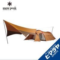 【予約】【4月中旬発売予定】 スノーピーク テント 大型テント  エントリーパックTT SET-250 snow peak