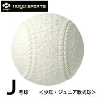 ナイガイ naigai 軟式野球ボール J号 ジュニア バラ1ケ J1HNEW