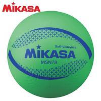 ミカサ MIKASA ソフトバレーボール 円周78cm 約210g MSN78-G