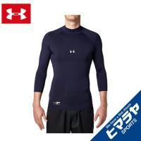 アンダーアーマー 野球 アンダーシャツ 七分袖 メンズ UAヒートギアアーマーコンプレッション3/4モック ベースレイヤー 1343020-410 UNDER ARMOUR
