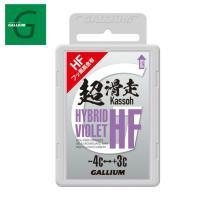 ガリウム GALLIUM ワックス 滑走ワックス HYBRID HF VIOLET SW2199