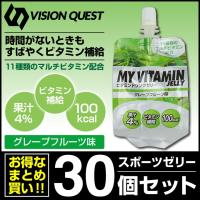 ビジョンクエスト VISION QUEST ビタミンゼリー スポーツゼリー グレープフルーツ味 箱売り 30個 EGJ-GF ビタミン補給 ゼリー飲料 低価格