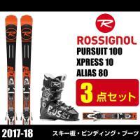 ロシニョール ROSSIGNOL スキー3点セット メンズ レディース PURSUIT 100 +XPRESS 10+ALIAS 80 パーシュート + エクスプレス+エイリアス