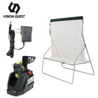 ビジョンクエスト VISION QUEST テニス 練習器具 トスマシン+ネットセット 硬式・ソフトテニス兼用トスマシーン+トスマシン用ネット+専用ACアダプター