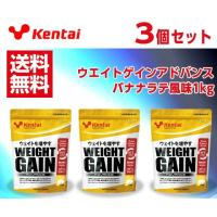 ケンタイ Kentai プロテイン 3点セット ウエイトゲインアドバンス バナナラテ風味1kg K3221|himaraya
