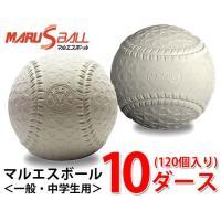 マルエス 野球 軟式ボール M号 マルエスM号ダース 10ダース 15710D マルエスボール himaraya 02