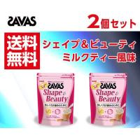 ザバス プロテイン 2点セット シェイプ&ビューティ ミルクティー風味 700g 50食分 CZ7435 SAVAS himaraya