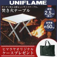 ユニフレーム UNIFLAME  アウトドアテーブル 小型 焚き火テーブル +  焚火テーブルキャリーケース 682104JAN + VP160409G01