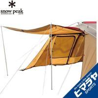 スノーピーク snow peak テントポール アップライトポールセット TP-080 od