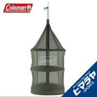 コールマン 食器アクセサリー ハンギングドライネットIIグリーン 2000026811 coleman od