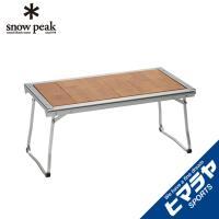 スノーピーク アウトドアテーブル 大型テーブル エントリーIGT CK-080 snow peak  od