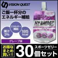 ビジョンクエスト VISION QUEST エネルギーゼリー スポーツゼリー グレープ味 箱売り 30個 EGJ-GF エネルギー補給 ゼリー飲料 低価格 run
